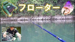 【バス釣り】トラブル連発!今年初フローター釣行! Float Tube Bassfising