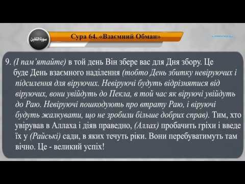 Читання сури 064 Ат-Тагабун (Взаємний обман) з перекладом смислів на українську мову