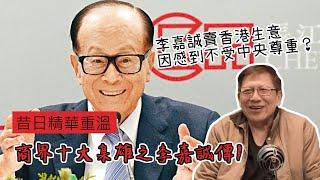 李嘉誠賣香港生意因感到不受中央尊重?〈蕭若元:商界十大臬雄之李嘉誠傳(附導讀)1〉【昔日精華重溫】