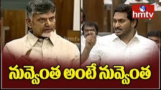 AP CM Jagan vs Chandrababu Naidu In Assembly