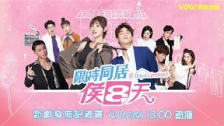 Vidol《限時同居侯8天》 新戲發佈會