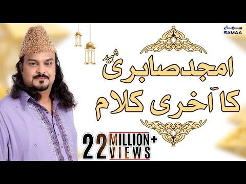 Amjad Sabri Last Kalam