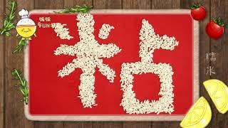 AH GONG CAN COOK 阿公来做饭 -  Webisode 14