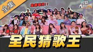 【綜藝大熱門】全新重量級單元!三十位菁英參與~全民「猜歌王」爭霸!! 20200313