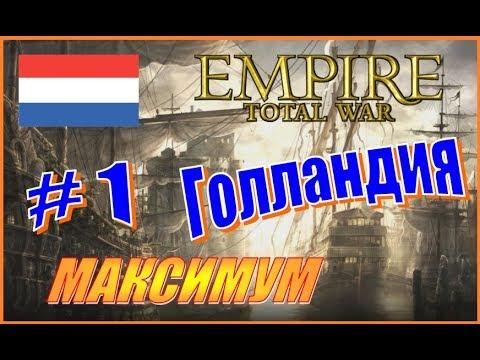 Empire Total War. Голландия. Прохождение. #1 - Оранжевая стратегия