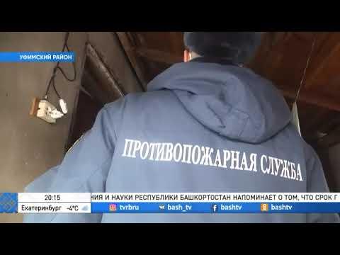 В Уфимском районе вновь прошел противопожарный рейд