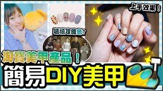 【超簡易DIY美甲💅】新手輕鬆做到Gel甲💙!淘寶美甲產品伏唔伏,延禧莫蘭迪色?