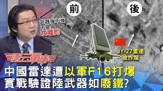 老共吹牛能抓F22?中國雷達卻遭以軍F16打爆!實戰出包見陸製軍武如廢鐵!真相是..?|風云軍事 #38