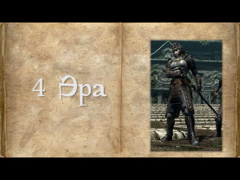 Вселенная The Elder Scrolls Lore/Лор - Четвертая Эра