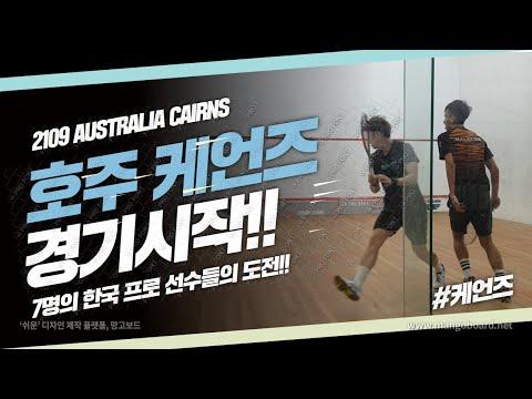 [영훈TV] 요리를 잘해주는 누나 형들과 함께 시작된 호주 케언즈 경기 시작!!/( 11월 스쿼시 해외투어 브이로그,vlog)(PSA tour 4편)