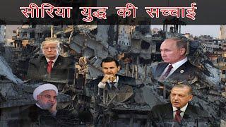 सीरिया युद्ध की सच्चाई | Truth of Syrian war in Hindi | By Abhimanyu Kohar
