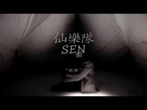 "仙樂隊 SEN ""衝動 Impulse"" Official Video"