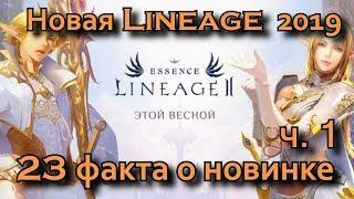 Lineage 2 essence (Lineage II Aden): 23 факта о новой Л2!  Руофф иннова что ждать, стоит ли играть?