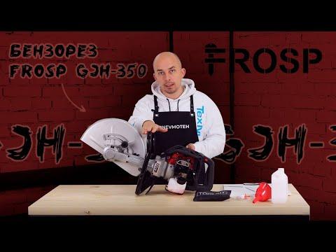 Бензорез FROSP GJH-350