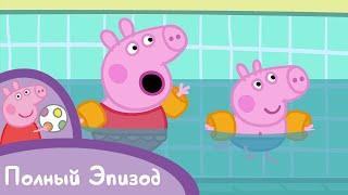 Свинка Пеппа - S02 E20 Плавание (Серия целиком)