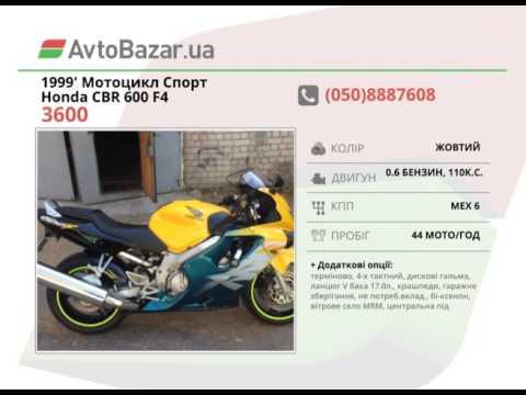 Продажа Honda CBR 600 F4