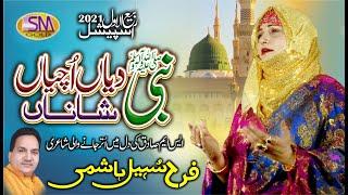 Nabi Diyan Uchiyan Shana -Rabi Ul Awal Special Kalam 2020-Farah Sohail Hashmi