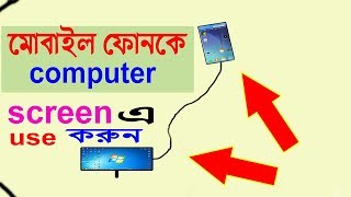 how to use android mobile on pc (bangla)