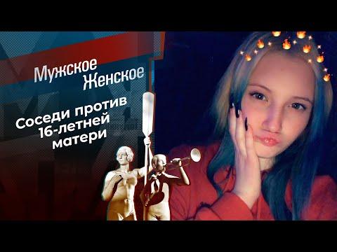 Малолетка. Мужское / Женское. Выпуск от 09.02.2021