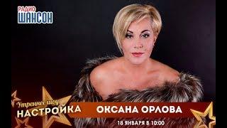 «Звездный завтрак» с певицей Оксаной Орловой
