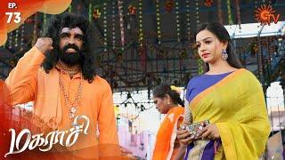 Magarasi - Episode 73 | 14th January 2020 | Sun TV Serial | Tamil Serial
