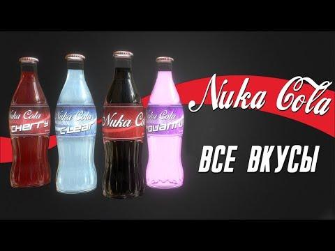 Все виды Нюка-Колы! | Nuka-Cola special