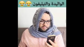 Oussama Ramzi _ الواليدة والتيليفون 😂