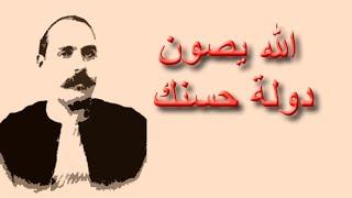 الله يصون دولة حسنك - الشيخ يوسف المنيلاوي - مع الكلمات