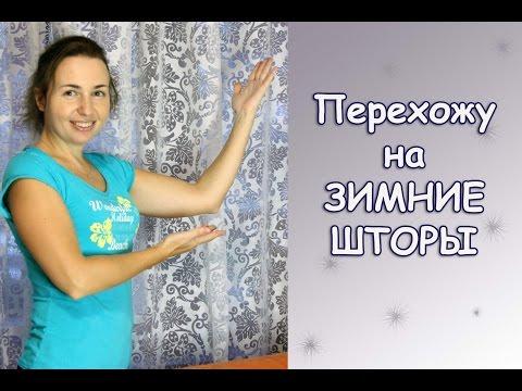 Еще один вариант повесить тюль)