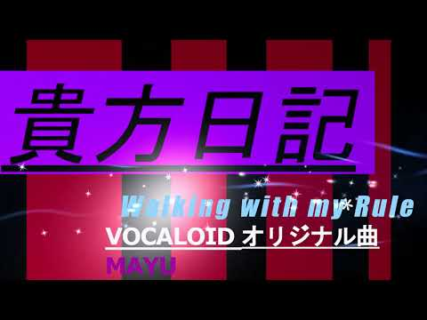 【VOCALOIDオリジナル曲】貴方日記 feat MAYU/Walking with my Rule【病み・ヤンデレ・ROCK】