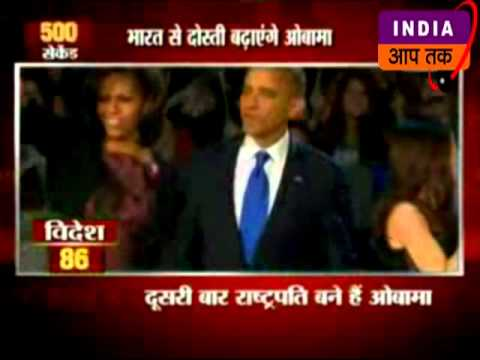 भारत से रिश्ते अच्छे :ओबामा