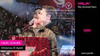 مازيكا Fadel Shaker - Ohdonou El Ayam / فضل شاكر - أحضنوا الأيام تحميل MP3
