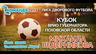ЛДФ2018: Пепси (Псков) - Витязь (Пушгоры)