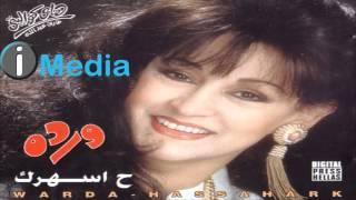 تحميل و مشاهدة Warda - KHELES EL KALAM / وردة - خلص الكلام MP3