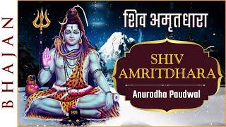 शिव अमृतधारा   Shiv Amritdhara   Popular Shiv Bhajan 2021   Anuradha Paudwal