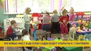 300 новых мест в детских садах откроют в Гомеле