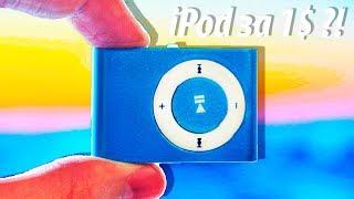 iPod за 1$ !?
