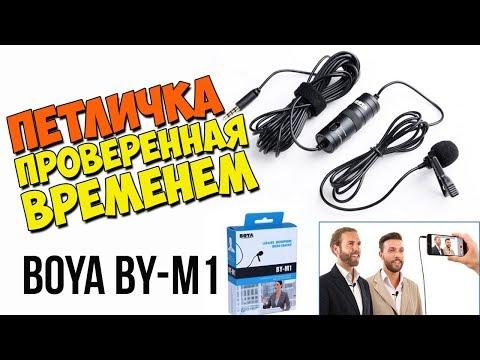 BOYA BY M-1 ПЕТЛИЧНЫЙ МИКРОФОН ДЛЯ БЛОГЕРА ЗА 20$ - АЛИЭКСПРЕСС