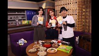 20200214 YahooTV 佼心食堂  吳姍儒 、曾沛慈陪你一起情人節