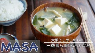 The Secret of Delicacy ! White Radish & Shimeji Mushroom Miso Soup | MASA's Cuisine ABC