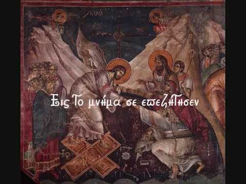ΑΝΑΣΤΑΣΙΜΟΙ ΥΜΝΟΙ (Ψάλλει ο Ντίνος Ξενόφος)