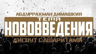 """Абдуррахман Димашкия диспут с ашаритами тема: """"Нововведения"""""""