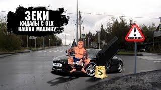 Кидалы Зеки с OLX нашли угнанную машину