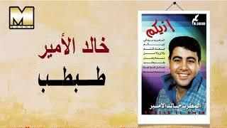 تحميل اغاني Khaled AlAmer - Tb Tb / خالد الأمير - طب طب MP3