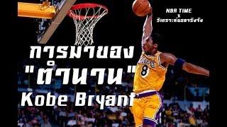 ประวัติ Kobe Bryant : การมาของตำนาน (วิเคราะห์บอลจริงจัง x NBA TIME)