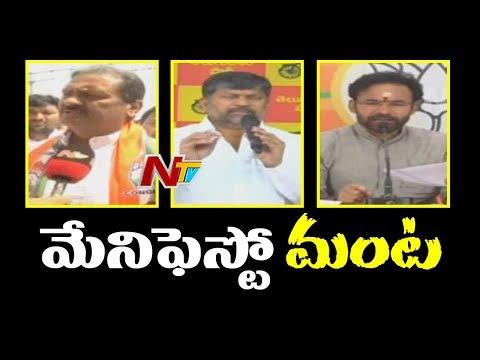 TRS Manifesto Rises Political Heat in Telangana