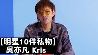 《中國新說唱》嘻哈歌手吳亦凡必穿Supreme四角褲:「把褲子拉垮露出來很時尚!」|明星的10件私物|The Scene