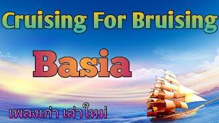 Cruising For Bruising (lyrics) - Basia / เพลงเก่า เล่าใหม่
