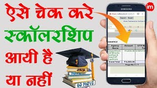 How to Check Scholarship Credit Status Online | By Ishan - Download this Video in MP3, M4A, WEBM, MP4, 3GP