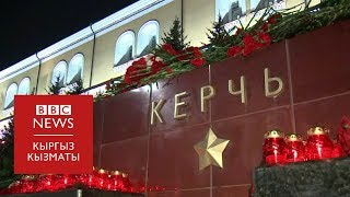 Би-Би-Си ТВ жаңылыктары (18.10.18) - BBC Kyrgyz